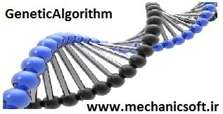 آموزش بهینه سازی به کمک الگوریتم ژنتیک در نرم افزار Matlab
